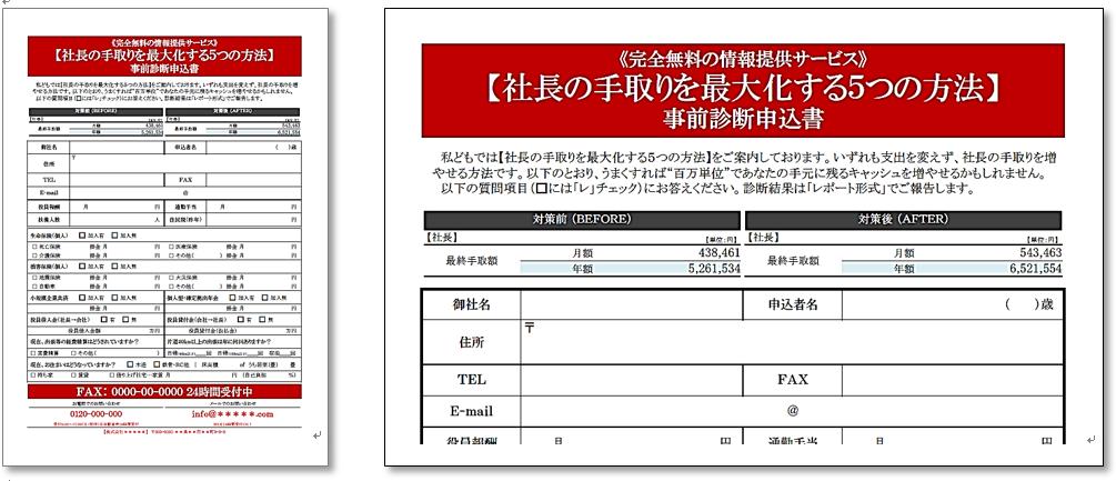節税診断書